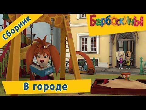 В городе 🏢 Барбоскины 🏬 Сборник мультфильмов 2018 (видео)