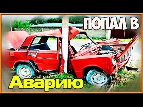 ПОПАЛ В АВАРИЮ НА ДОРОГЕ - Jalopy (автосимулятор)