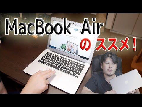 macbook air - 個人的な意見として・・・世の中にあるPCのなかで、 1番使えるスゲーヤツです(゚∀゚) 自信を持ってオススメします! amazon http://amazon.co.jp/o/ASIN/B00DCMAHQU/mikasu3298-22...