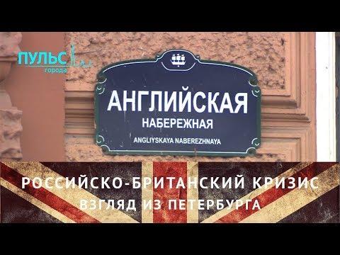 Российско-британский кризис. Взгляд из Петербурга - DomaVideo.Ru