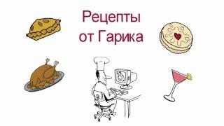 Рекламный мультфильм канала Рецепты от Гарика