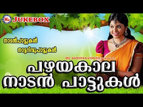 Video പഴയകാലനാടൻപാട്ടുകൾ   Nadan Pattukal Malayalam   Malayalam Nadan Pattu   Malayalam Folk Songs download in MP3, 3GP, MP4, WEBM, AVI, FLV January 2017