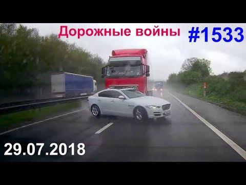 Новая подборка ДТП и аварий за 29.07.2018