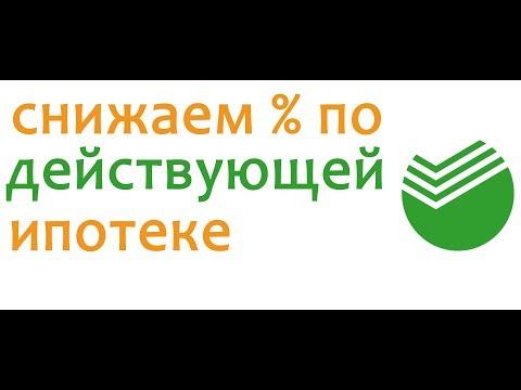 СНИЖАЕМ ПРОЦЕНТНУЮ СТАВКУ по ДЕЙСТВУЮЩЕЙ ипотеке в Сбербанке - DomaVideo.Ru