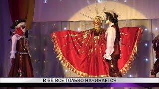Дому детского творчества Тагилстроевского района 65!