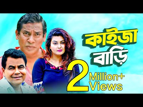 Kaija Bari   Bangla Comedy Natok   Mosarrof Karim   Mukti   Sohel Khan  