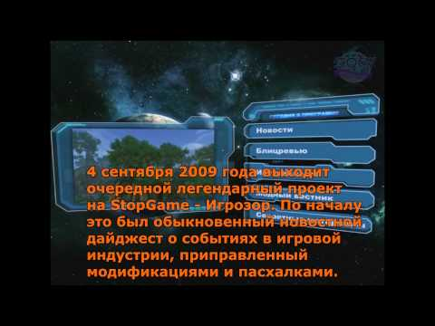 Видео-история StopGame.ru