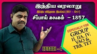 TNPSC History Class ( Competitive exams) in Tamil - இந்திய வரலாறு - சிப்பாய் கலகம் - Mutiny 1857 - முதல் இந்திய சுதந்திர போராட்டம் 1857To watch the rest of the videos buy this DVD at http://www.pebbles.inhttp://pebblestv.comPebbles Live YouTube Channel: https://www.youtube.com/user/PebbleschennaiEngage with us on Facebook at https://www.facebook.com/PebblesChennaiTwitter: https://twitter.com/PebblesChennaiGoogle+: https://plus.google.com/+Pebbleslive/postsShare & Comment If you like