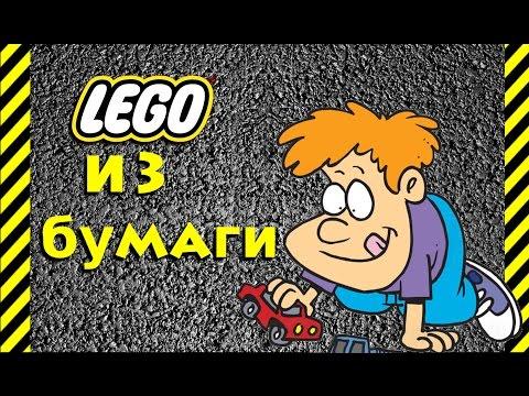 Как сделать Lego конструктор из бумаги. Собираем звездолет и получаем... У кого получится лучше