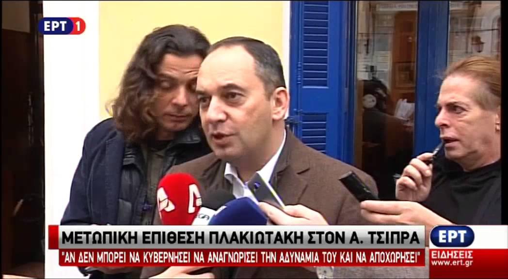 Ν.Δ.: Ας σταματήσει ο Αλ. Τσίπρας να αναπολεί την περίοδο που ήταν κομμουνιστής