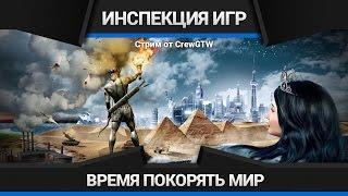 Civilization V - Инспекция игр №42