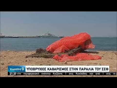 Σ.Ε.Φ | Υποβρύχιος καθαρισμός στην παραλία του Σ.Ε.Φ | 18/07/2020 | ΕΡΤ