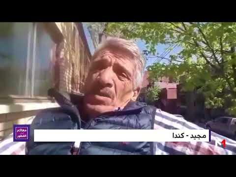 العرب اليوم - شاهد: المغاربة في الخارج يقضون شهر رمضان بهذه الطريقة