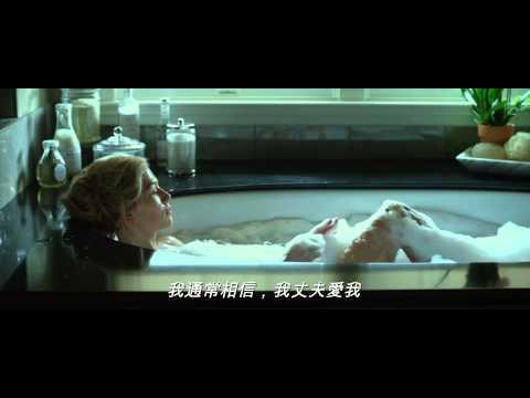 《失蹤罪》香港官方次回預告 Gone Girl Hong Kong 2nd Trailer