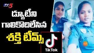 Shakthi Teams Tik Tok Video During Duty Hours | Shakti Team Vizag