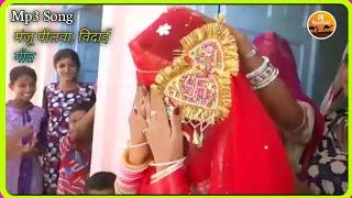 Video मंजू पीलवा का राजस्थानी सुपरहिट विवाह विदाई गीत 2019 | आज म्हारा बाईसा | Vidai Song | Baisa MP3, 3GP, MP4, WEBM, AVI, FLV September 2019