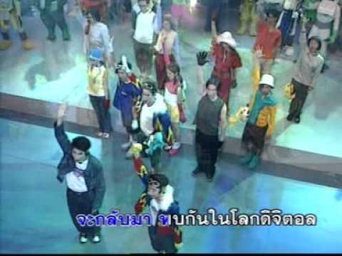 Karaoke ดิจิม่อน 02 วันรวมพลัง - Concert (2545)