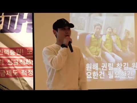 20181218 가천길병원지부 파업전야제