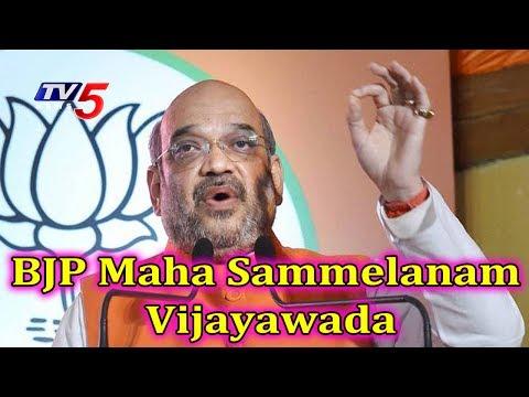 BJP President Amit Shah Aggressive Speech in BJP Maha Sammelanam | Vijayawada