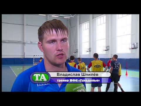 ФК «Суходолье» открыл спорткласс