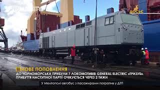 Відео: 7 локомотивів General Electric «Тризуб»  прибули до Чорноморська