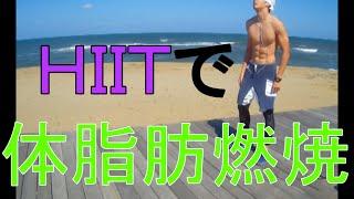HIIT(高強度インターバルトレーニング)で短時間で効率的なトレーニング!