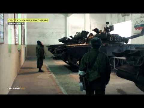 Видеоблог: Стиллавин и солдаты: День седьмой - DomaVideo.Ru
