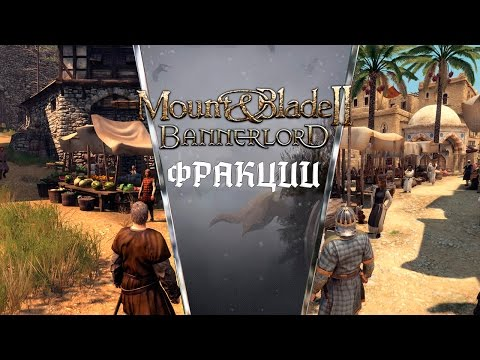 Mount and Blade 2: Bannerlord - Фракции (видео)