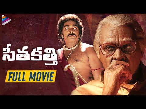 Vijay Sethupathi SeethaKathi Telugu Full Movie | Mouli | Archana | Latest Telugu Full Movies