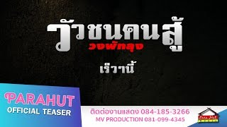 วัวชนคนสู้ -วงพัทลุง พาราฮัท original แสง ธรรมดา  [Official Teaser]