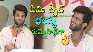 Video ఏమి స్పీచ్ భయ్యా కుమ్మేసావుగా | Vijay Devarakonda Latest Speech | Cinema Politics MP3, 3GP, MP4, WEBM, AVI, FLV Januari 2018
