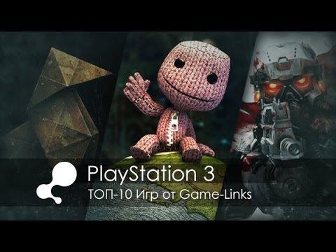 ТОП-10 Игр Для PlayStation 3 (или Для Чего Нужны Консоли)
