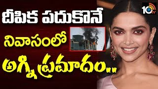 Bhiwandi Building catches fire | Deepika Padukone Residency | Mumbai