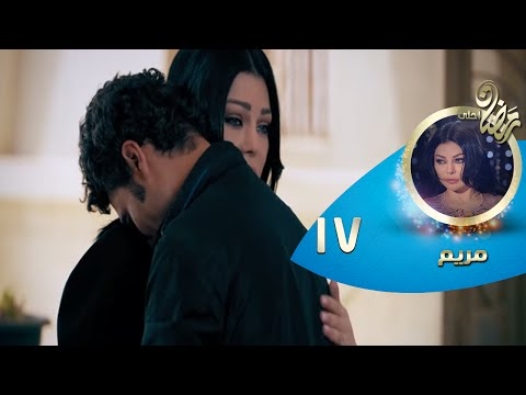 """مسلسل """"مريم"""": الحلقة 17"""