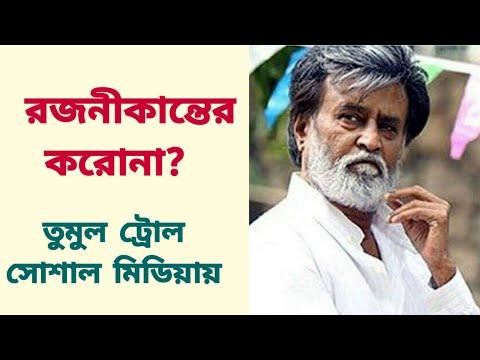 রজনীকান্তের করোনা? তুমুল ট্রোল সোশাল মিডিয়ায় | Rajinikanth Corona News