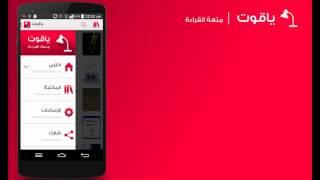 Yaqut - Free Arabic eBooks YouTube video