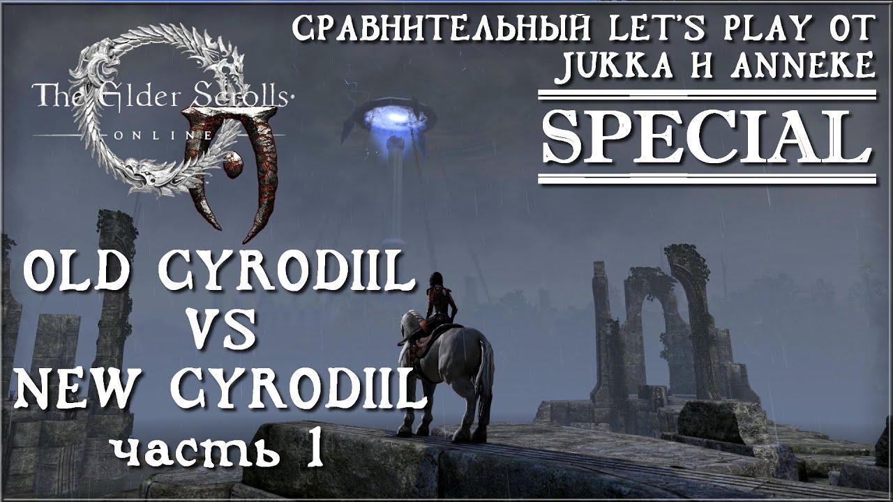 Elder Scrolls Online: видео - TESO SPEC 1 - Сравнительное прохождение от Jukka и Anneke