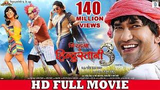 Video NIRAHUA HINDUSTANI 3 | Full Bhojpuri Movie | Dinesh Lal Yadav, Aamrapali Dubey, Shubhi Sharma MP3, 3GP, MP4, WEBM, AVI, FLV Mei 2019