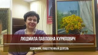 Людмила Курилович