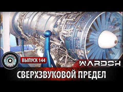 Ударная сила 144 - Сверхзвуковой предел. Двигатель АЛ-31 / Suреrsоniс liмiт - DomaVideo.Ru