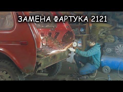 Кузовной ремонт 21213 своими руками 88