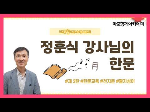 [마포함께아카데미]#4 한문단어 기본알기 '천자문'