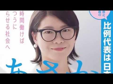 「個人の尊厳守る社会を」あさか由香参院神奈川選挙区候補 第一声