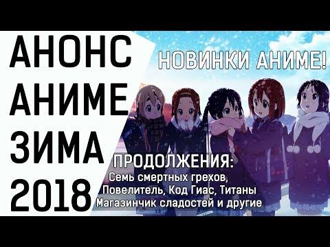 АНОНС - АНИМЕ ЗИМА 2018 (НОВИНКИ ЗИМЫ!) (видео)