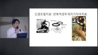 근긴장이상증(Dystonia)환자의 재활치료 미리보기
