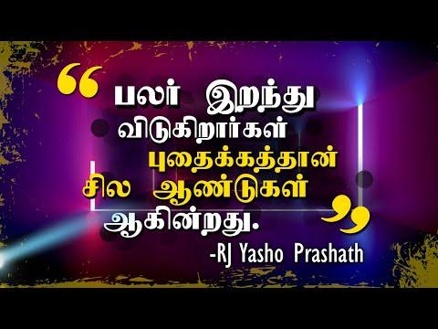 பலர் இறந்து விடுகிறார்கள் புதைக்கத்தான் சில ஆண்டுகள் ஆகிறது...! |Sooriyan FM | Rj Yasho Prashath