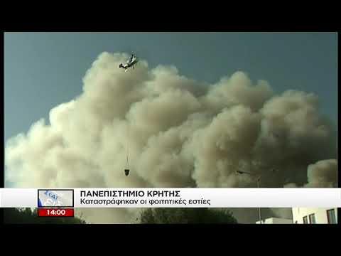 Video - Εδώ θα κοιμηθούν οι φοιτητές στην Κρήτη μετά τη φωτιά στο Πανεπιστήμιο - ΦΩΤΟ