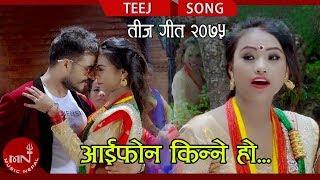 Iphone Kinne Ho - Dikshya Sunar & Jiwan Rasaili