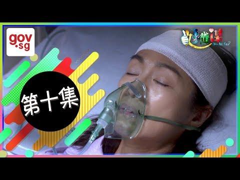 "《好世谋》第十集 – ""Ho Seh Bo"" Episode 10"