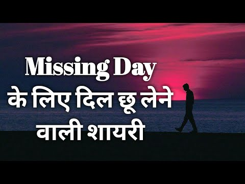 Funny quotes - Missing Day SMS Shayari Status Quotes